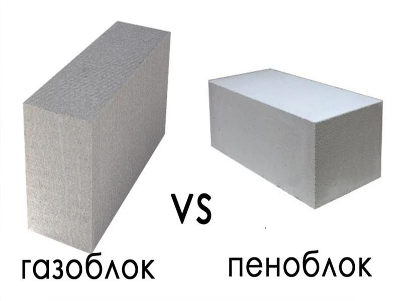 газобетон или пенобетон